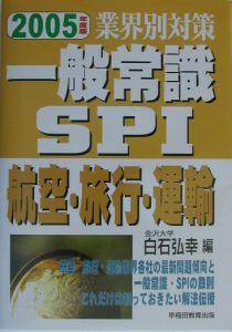 一般常識・SPI 航空・旅行・運輸 2005