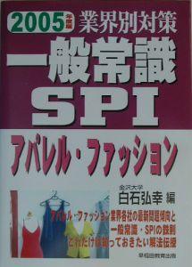 一般常識・SPI アパレル・ファッション 2005