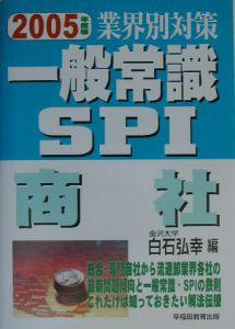 一般常識・SPI 商社 2005