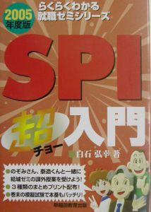 SPI超入門 2005