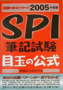 SPI筆記試験目玉の公式