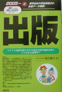 出版 2005年版