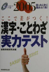 漢字・ことわざ実力テスト
