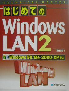 はじめてのWindows LAN TECHNICAL MASTER