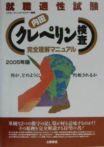 内田クレペリン検査 2005