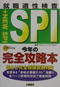 SPI 今年の完全攻略本 2005