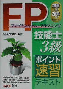 FP技能士3級ポイント速習テキスト 2003.10→2004.1