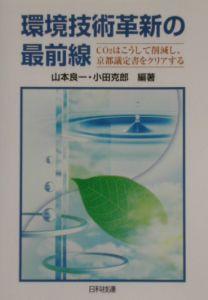 環境技術革新の最前線