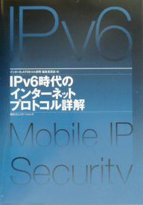 IPv6時代のインターネットプロトコル詳解