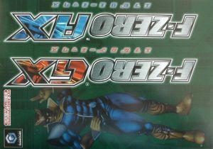 F-zero GX F-zero AX