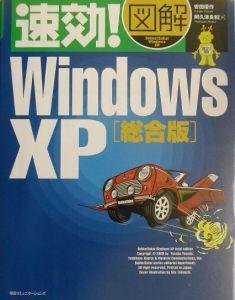 速効!図解Windows XP
