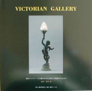 田中元治『Victorian gallery』