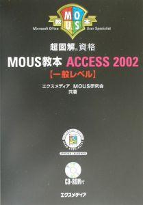 MOUS研究会『超図解MOUS教本Access2002 一般レベル』