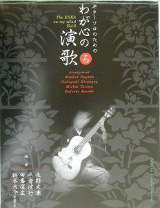 『ギターソロのためのわが心の演歌 ろの巻』長野文憲