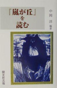 『『嵐が丘』を読む』中岡洋