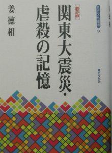 関東大震災・虐殺の記憶