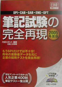 筆記試験の完全再現 2005年度版