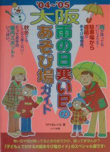 大阪雨の日寒い日のあそび場ガイド 2004~2005