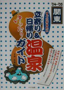 すぐに行きたい立寄り&日帰り温泉ゆったりガイド 関東2004~2005 関東 '04~'05
