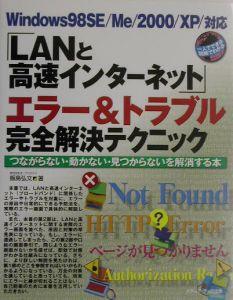 「LANと高速インターネット」エラー&トラブル完全解決テクニック