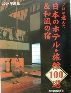 プロが選んだ日本のホテル・旅館100選&和風の宿 2004