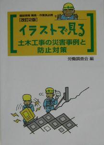 イラストで見る土木工事の災害事例と防止対策