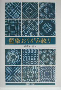高橋誠一郎『藍染おりがみ絞り』