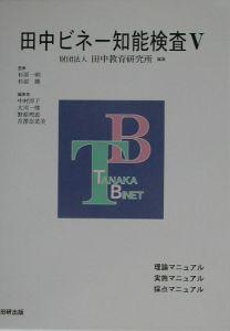 田中ビネー知能検査5
