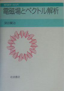 電磁場とベクトル解析