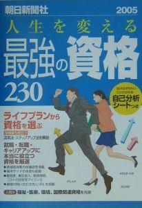 人生を変える最強の資格230 2005