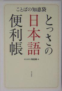 とっさの日本語便利帳
