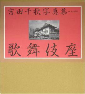 吉田千秋写真集 歌舞伎座 歌舞伎四百年記念