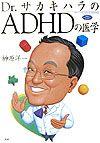Dr.サカキハラのADHDの医学