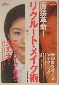 リクルート・メイク術 2005