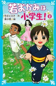 『若おかみは小学生!-花の湯温泉ストーリー-』鍬本良太郎