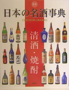 最新日本の名酒事典