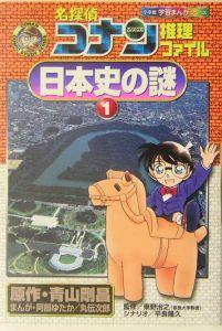 名探偵コナン推理ファイル 日本史の謎 小学館学習まんがシリーズ (1)
