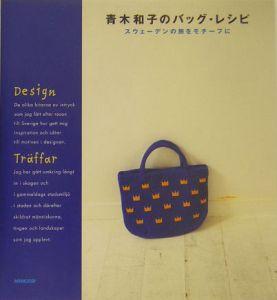青木和子のバッグ・レシピ
