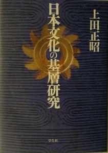日本文化の基層研究