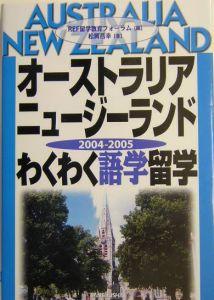 オーストラリア・ニュージーランドわくわく語学留学 2004-2005
