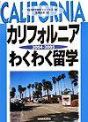 カリフォルニア・わくわく留学 2004-2005