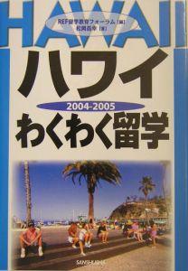 ハワイ・わくわく留学 2004-2005