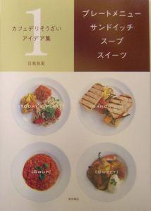 カフェデリそうざいアイデア集 プレートメニュー・サンドイッチ・スープ・スイーツ