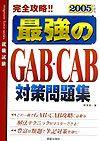 最強のGAB、CAB対策問題集