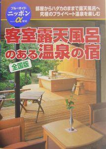 客室露天風呂のある温泉の宿