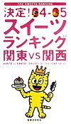 決定!スイーツランキング関東vs関西 04ー05