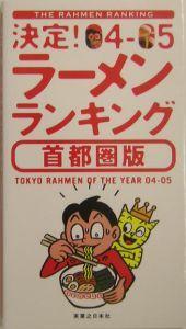 決定!ラーメンランキング 2004~2005