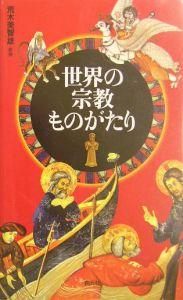 世界の宗教ものがたり