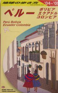 地球の歩き方 ペルー 2004~2005