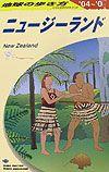 地球の歩き方 ニュージーランド C 10(2004~2005年